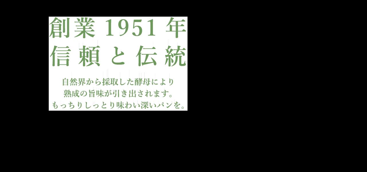 創業1951年 信頼と伝統