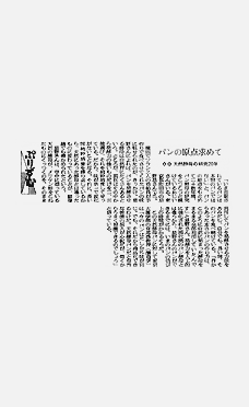 昭和49年(1974年)10月21日 朝日新聞掲載