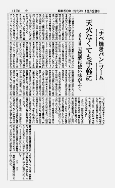 昭和50年(1975年)12月28日 朝日新聞掲載