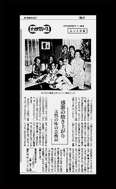 昭和52年(1977年)9月22日 朝日新聞掲載