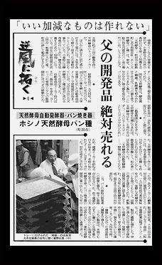 平成15年(2003年)1月7日 読売新聞掲載