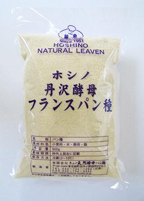 ホシノ丹沢酵母フランスパン種