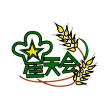 星天会ロゴ