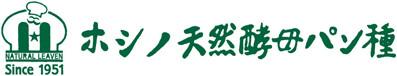 ホシノ天然酵母パン種
